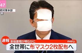 安倍 晋三 マスク